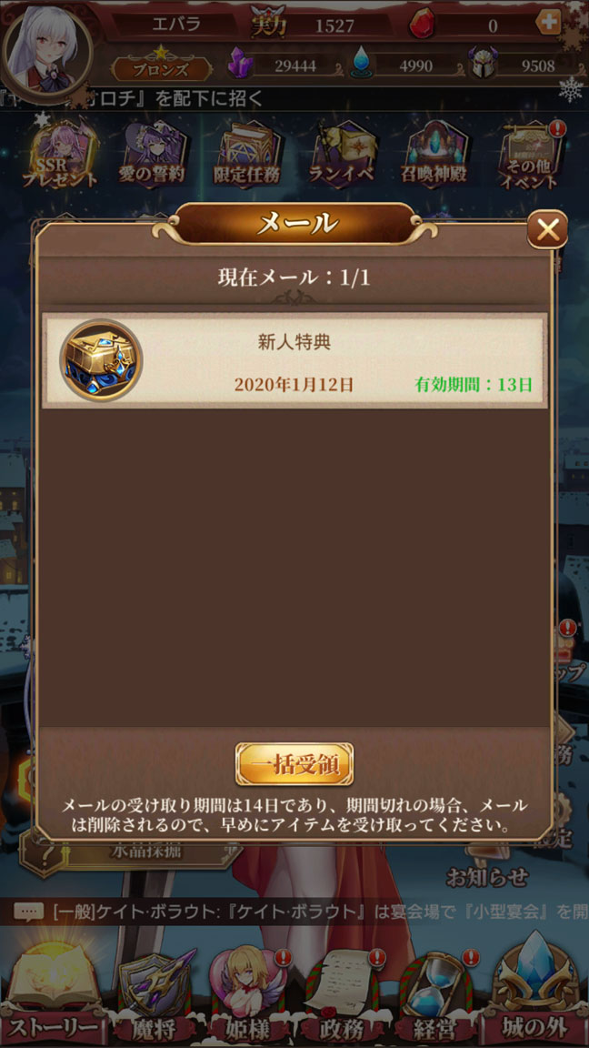 Screenshot_20200112-144330