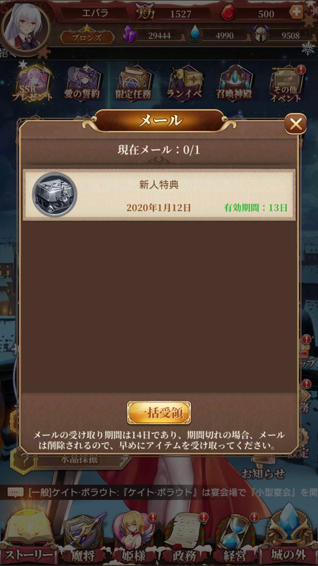 Screenshot_20200112-144340