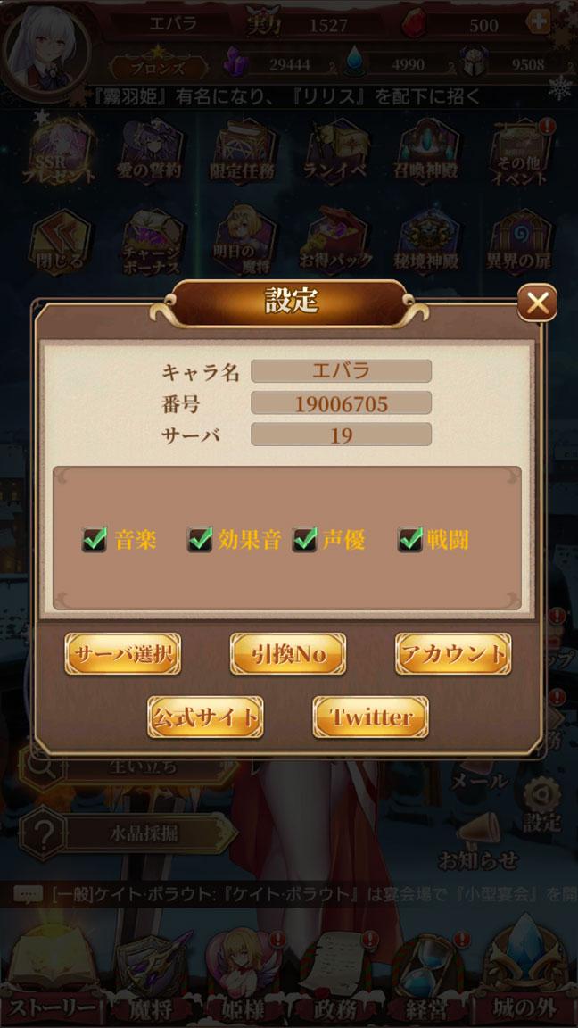 Screenshot_20200112-144344