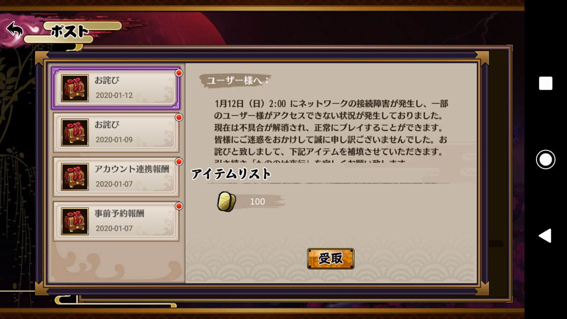 Screenshot_20200115-013710