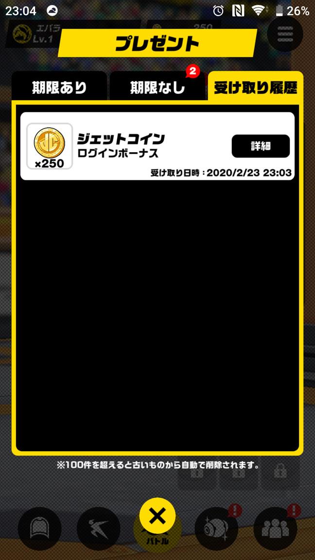 Screenshot_20200223-230403