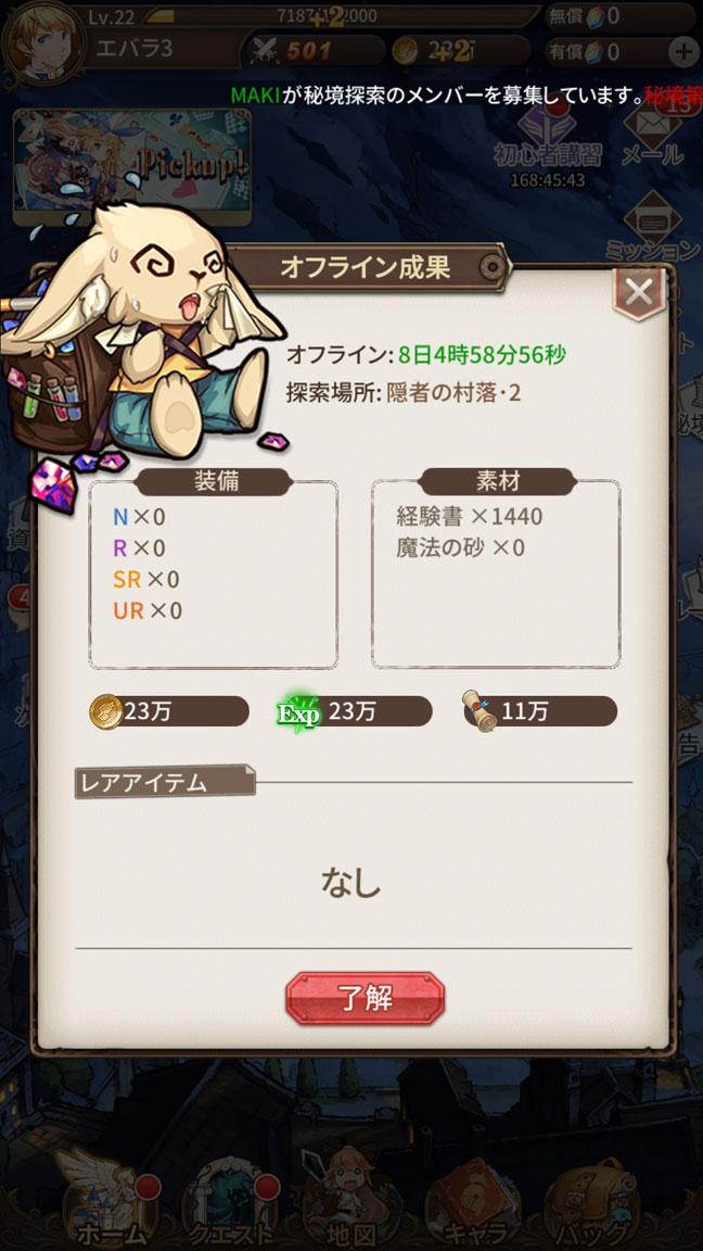 Screenshot_20200223-231421