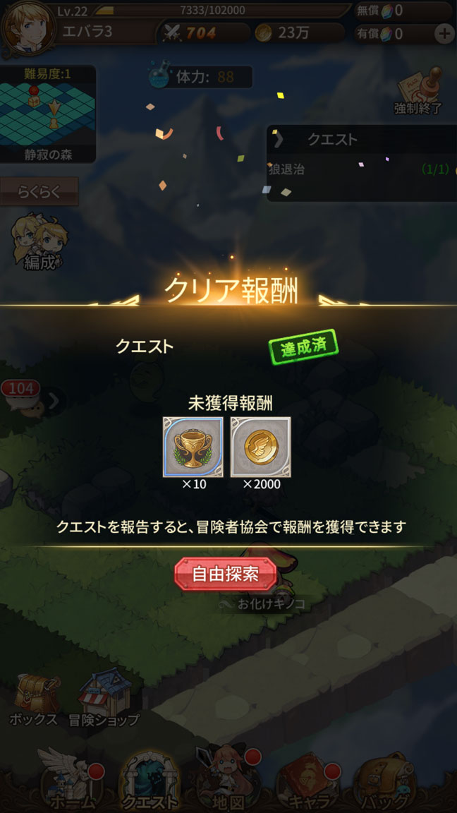 Screenshot_20200223-232143