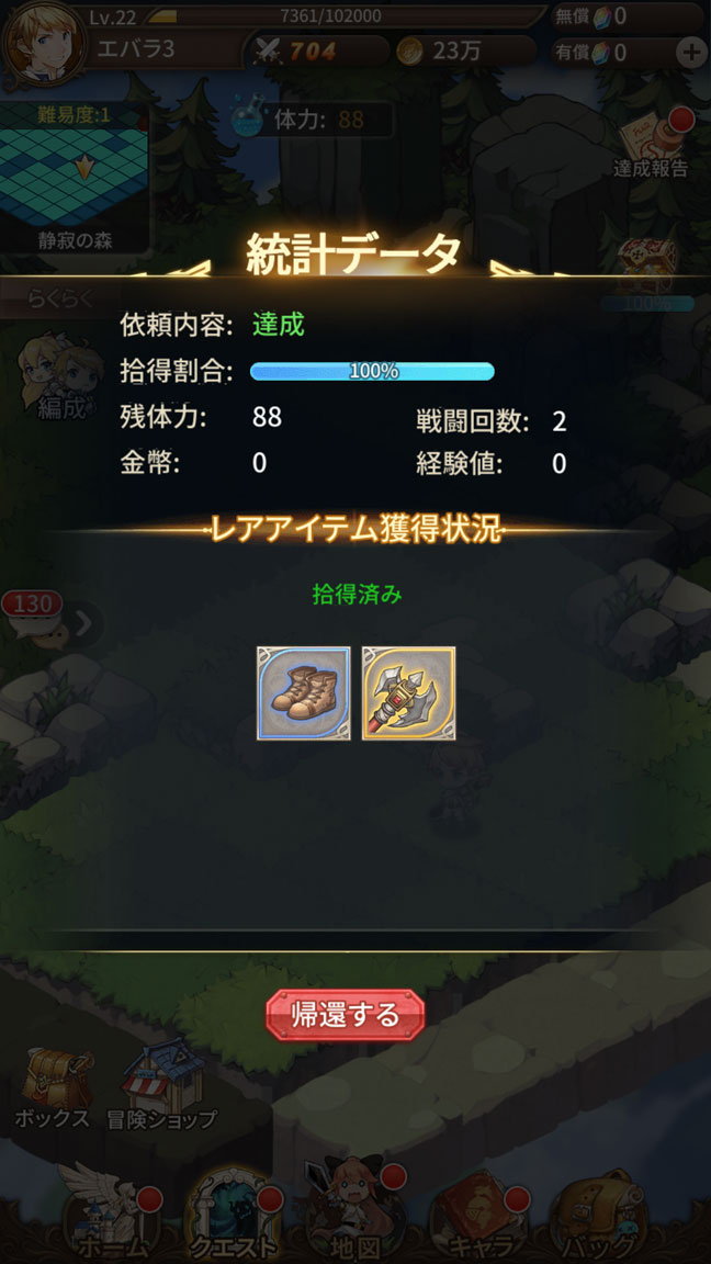 Screenshot_20200223-232303