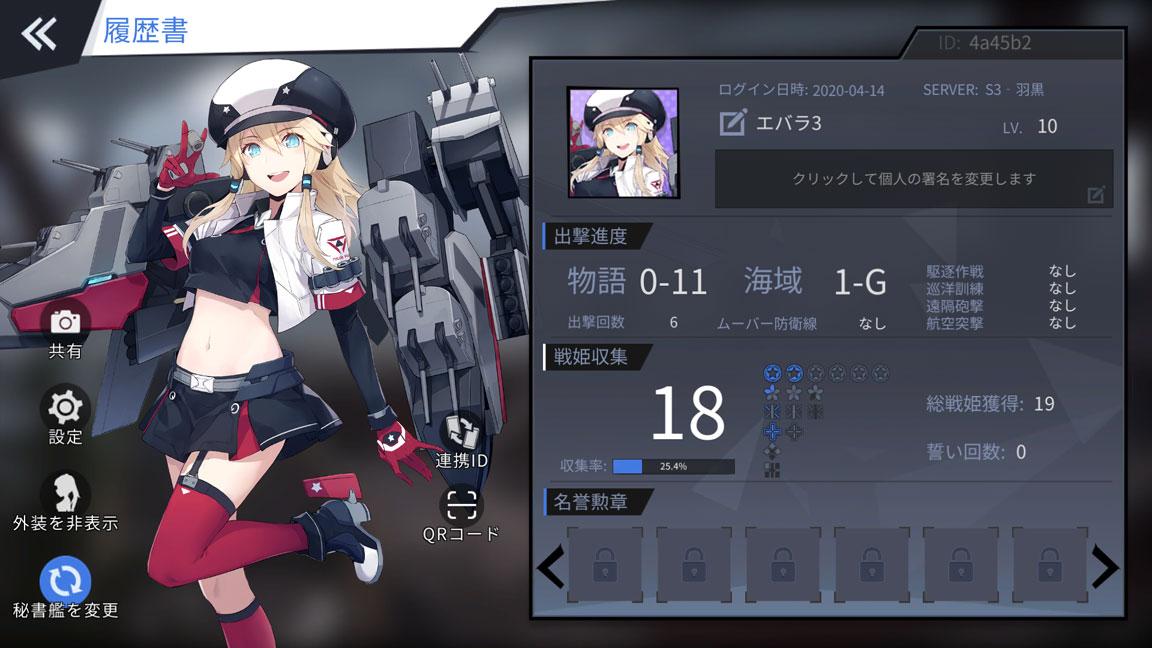 Screenshot_20200418-144607
