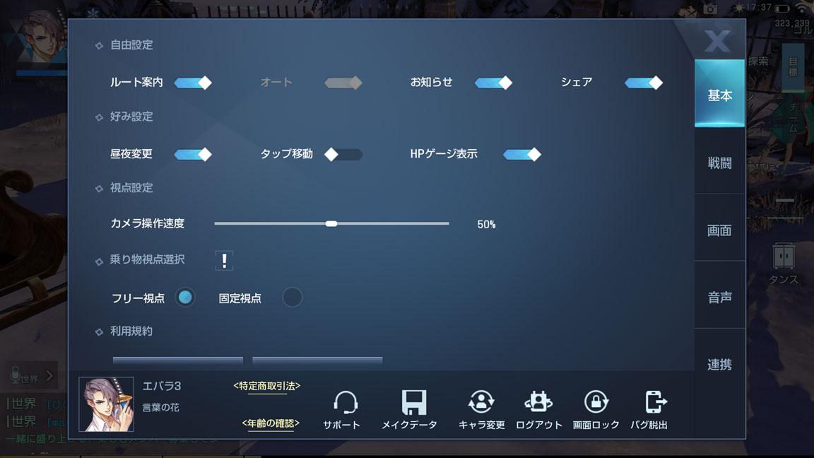 Screenshot_20200503-173755