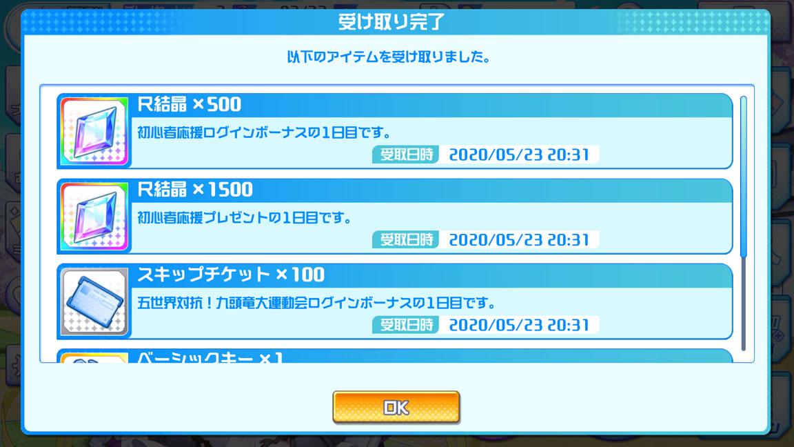 Screenshot_20200523-203136