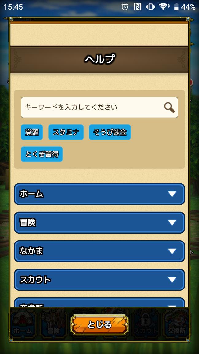 Screenshot_20200726-154510