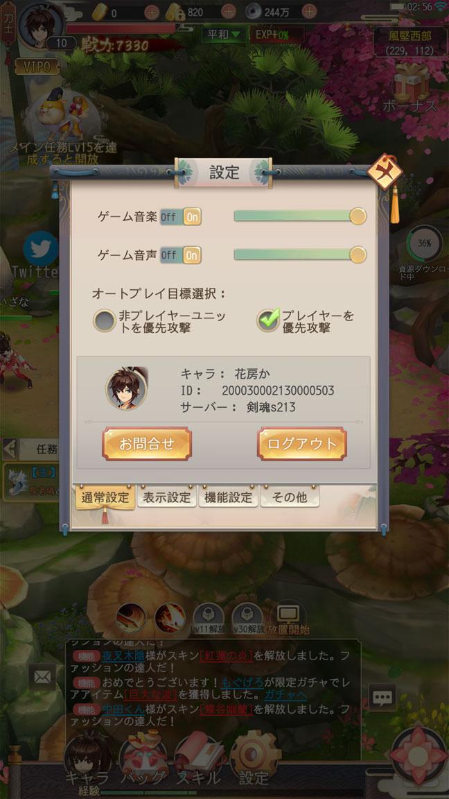 Screenshot_20200802-025654