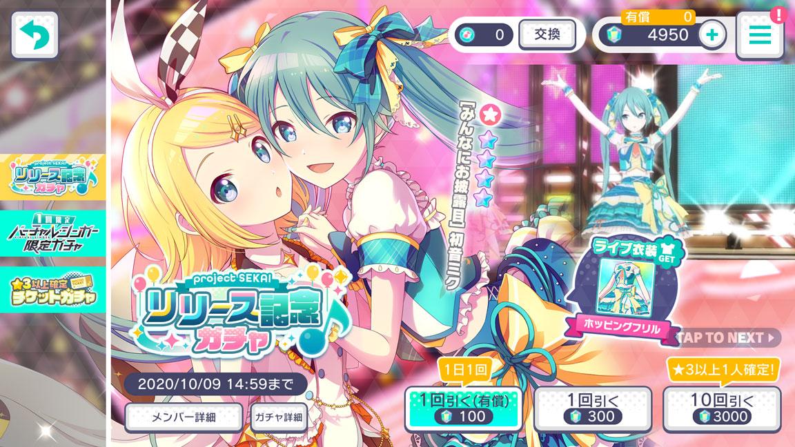 「プロジェクトセカイ カラフルステージ! feat. 初音ミク ゲーム画面」の画像検索結果